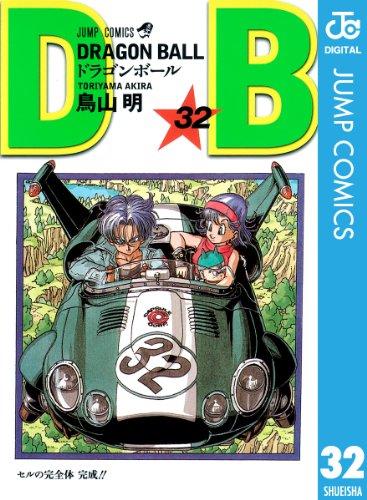 DRAGON BALL モノクロ版 32 (ジャンプコミックスDIGITAL)