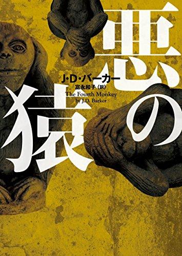 悪の猿 〈四猿〉シリーズ (ハーパーBOOKS) - J・D・バーカー, 富永和子