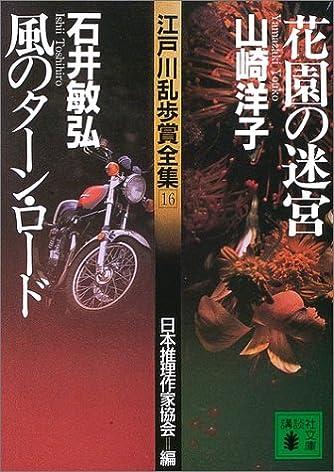 江戸川乱歩賞全集(16)花園の迷宮 風のターン・ロード (講談社文庫)