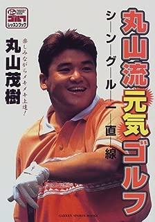 丸山流元気ゴルフ―シングル一直線 (GAKKEN SPORTS BOOKS―パーゴルフレッスンブック)