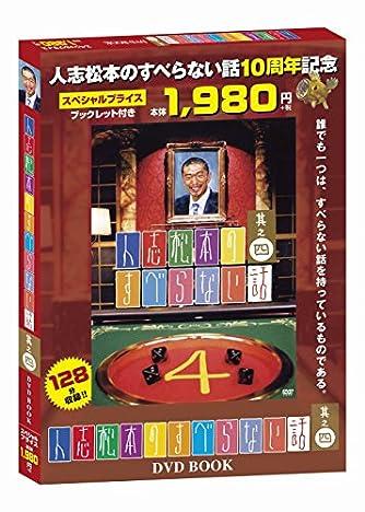 人志松本のすべらない話 其之四 DVD BOOK  (ヨシモトブックス) (<DVD>)