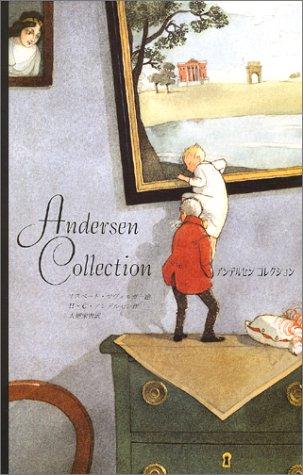 アンデルセンコレクションの詳細を見る