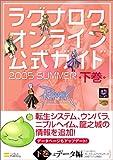 ラグナロクオンライン公式ガイド 下巻 2005 SUMMER