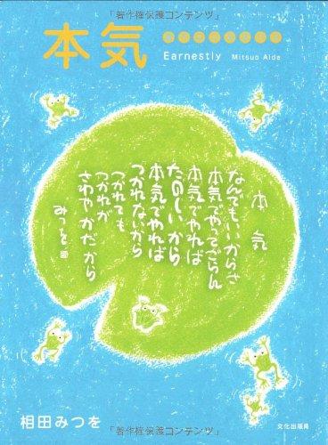 本気 書作品の英訳付きの詳細を見る