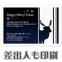 【差出人印刷込み 30枚】 クリスマスカード XS-41 ハガキ 印刷 Xmasカード 葉書