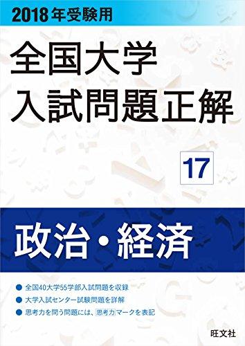 2018年受験用全国大学入試問題正解 17政治・経済の詳細を見る
