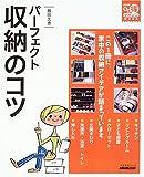 パーフェクト収納のコツ (生活実用シリーズ―NHKまる得マガジンMOOK)