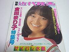 倉田 まり子