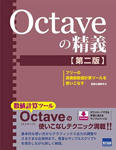 Octaveの精義―フリーの高機能数値計算ツールを使いこなす
