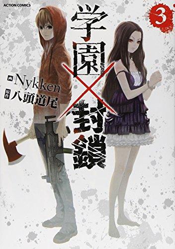 学園×封鎖(3) (アクションコミックス)