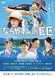 なつやすみの巨匠 [DVD] image