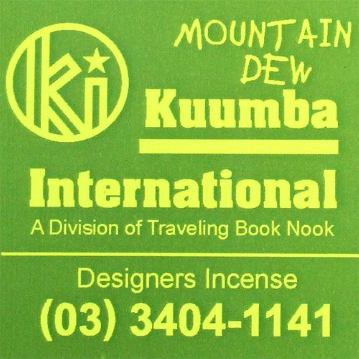 結婚した歌手の前でKUUMBA / クンバ『incense』(MOUNTAIN DEW) (Regular size)
