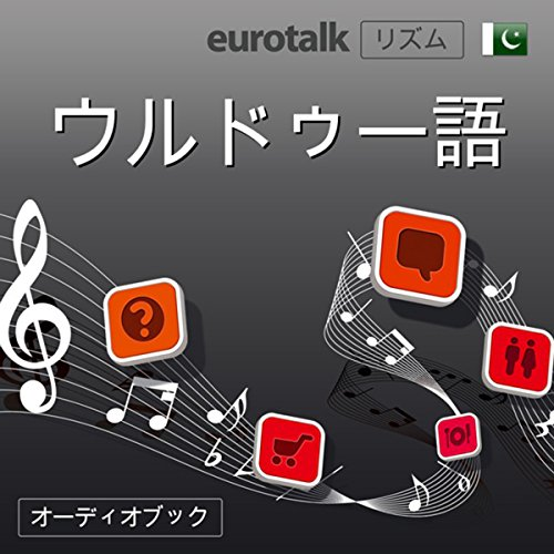 『Eurotalk リズム ウルドゥー語』のカバーアート