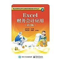 Excel财务会计应用(第2版)/职业教育财经类专业新课改精品教材系列丛书
