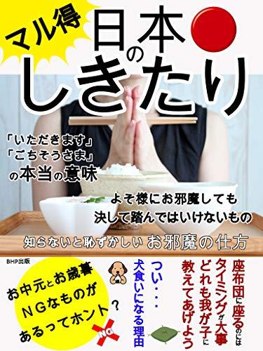 マル得 日本のしきたりvol.1: 知らないと恥ずかしいお邪魔の仕方