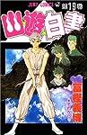 幽★遊★白書 19 (ジャンプコミックス)