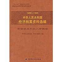 1958-1965中华人民共和国经济档案资料选编(劳动就业和收入分配卷)