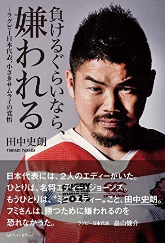 負けるぐらいなら、嫌われる~ラグビー日本代表、小さきサムライの覚悟