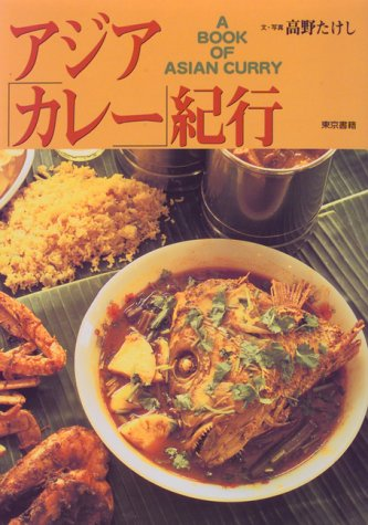 アジア「カレー」紀行