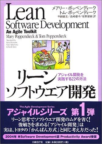 リーンソフトウエア開発~アジャイル開発を実践する22の方法~