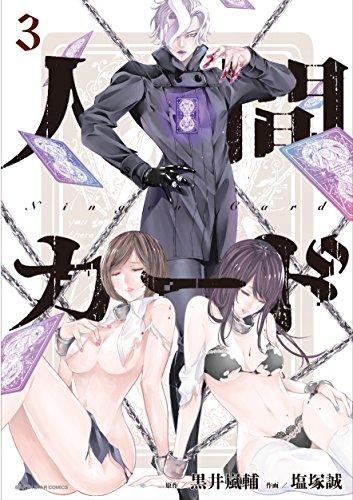 人間カード(3) (アース・スターコミックス)の詳細を見る