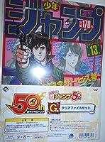 一番くじ 週刊少年ジャンプ 50周年 G賞 クリアファイル セット S シティーハンター 北斗の拳