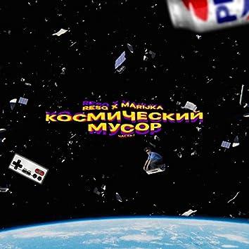 Космический Мусор. Часть I.