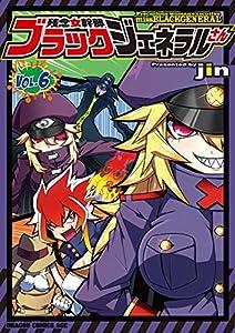 残念女幹部ブラックジェネラルさん(6) (ドラゴンコミックスエイジ)