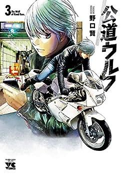 [野口賢]の公道ウルフ 3 (ヤングチャンピオン・コミックス)