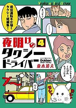 [並木 道夫]の夜明けのタクシードライバー 4 (学研スマートライブラリ)