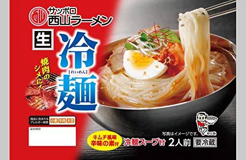 サッホ?ロ西山ラーメン 生冷麺 (4)