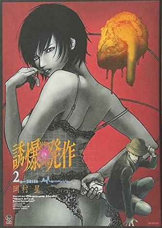 誘爆発作(2) (シリウスKC)