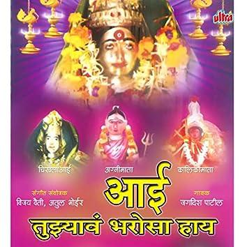 Aai Tuzyva Bharosa Hai