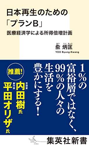 日本再生のための「プランB」 医療経済学による所得倍増計画 (集英社新書)