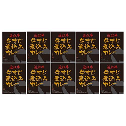 近江牛 牛すじ煮込みカレー (160g×10)