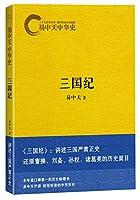 易中天中华史第十卷:三国纪