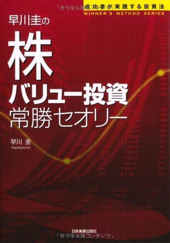 早川圭の株「バリュー投資」常勝セオリー (成功者が実践する投資法WINNER'S METHOD SERIES)