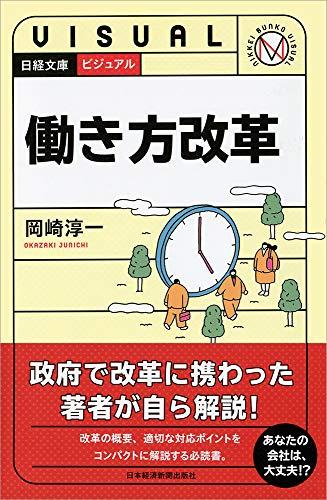 ビジュアル 働き方改革 (日経文庫)