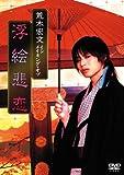 荒木宏文 イン メイキング・オブ 浮絵悲恋[OPSD-S823][DVD]