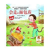 Affect the child's life philosophy reading bakery will go (reputation)(Chinese Edition)