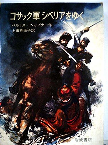 コサック軍シベリアをゆく (岩波の愛蔵版)