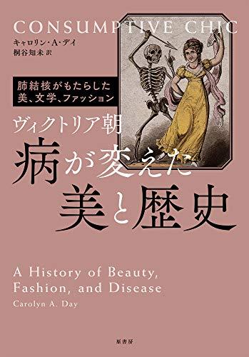 ヴィクトリア朝 病が変えた美と歴史:肺結核がもたらした美、文学、ファッション