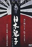 日本鬼子 日中15年戦争・元皇軍兵士の告白[DVD]
