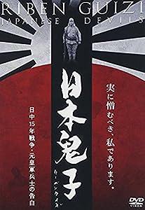 日本鬼子 日中15年戦争・元皇軍兵士の告白