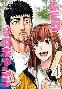 ふたりソロキャンプ(4) (イブニングコミックス)