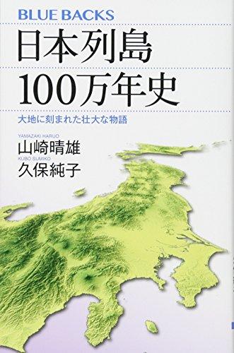 日本列島100万年史 大地に刻まれた壮大な物語 (ブルーバックス)の詳細を見る