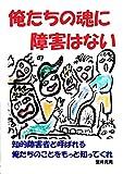 oreatatinotamasiinishougaihanai (Japanese Edition)