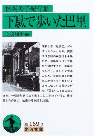 林芙美子紀行集 下駄で歩いた巴里 (岩波文庫)の詳細を見る