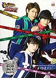 警察戦隊パトレンジャー ビジュアルムック~愛を行使する!~ (TOKYO NEWS MOOK 722号)