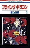 フライング・ドラゴン 第2巻 (花とゆめCOMICS)